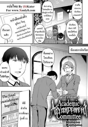 บทลงโทษ 4 – [Himeno Komomo] Shiki-yoku Traumerei Ch.4